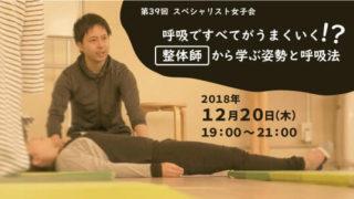 写真12月講師丸山さん